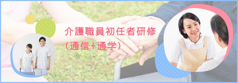 介護職員初任者研修(通信+通学)